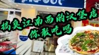 你敢吃吗?搞臭江南西的汉堡店