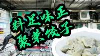 据说是广州最好吃的饺子,你来过吗?