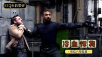 """""""黑豹死敌""""迈克尔·B·乔丹主演,特种兵杀神附体场面炸裂 二"""