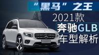 """【选车帮帮忙】""""黑马""""之王 2021款奔驰GLB车型解析"""
