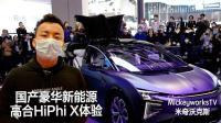 可能是中国制造最豪华的新能源汽车了,高合HiPhi X简单体验评价