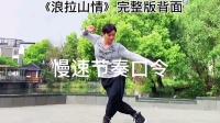 舞蹈《浪拉山情》背面0.8速及原速完整版,潘攀编舞。