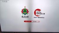云南白药妇科系列产品 15秒广告 京东大药房 cctv品牌强国工程