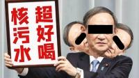 """日本""""工匠精神""""处理核污水?真相十一问日方排核入海恐怖行径!"""
