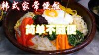 韩式家常便饭:简单不随便