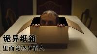 《盒子的另一边02》诡异纸盒竟能通往未知世界