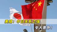 中日关系之强令人意外!美媒:东京摆鹰派姿态但无法忽视对华现实