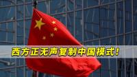 西方正无声复制中国模式!德媒:我们正以一种新形式来追随中国