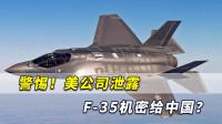 警惕!美公司泄露F-35机密给中国?当心这事给中国带来严重后果