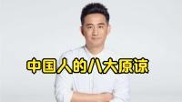 黄磊笑谈中国人的八大原谅,出口就成金句