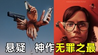 2021最强悬疑剧《无罪之最3-4》