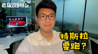 特斯拉还清上海工厂6亿美元贷款!网友猜测:下一步要撤离中国?