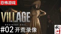 【生化危机8村庄】开荒录像02