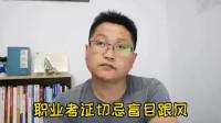 滁州金腾达戴老师:报名职业考证项目,千万不可盲目跟风随意决策
