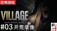 【生化危机8村庄】开荒录像03