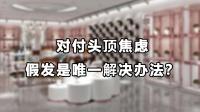 头秃问题席卷日本,疫情后逆袭的产业竟然是假发!