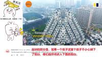 老外看中国:老外看很像金字塔的中国房子