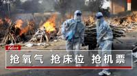 印度集体葬礼火焰冲天,变异毒株已输入中国,李兰娟回应让人安心