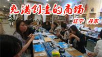 丹东充满创意的商场,低价体验非遗文化艺术,很多本地人不知道