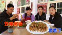 """朋友从东北带来柳鱼,霞姐做""""馍丁炸柳鱼""""吃,外脆里嫩,太香了"""