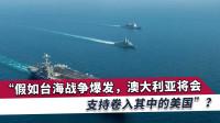 """""""协防台湾对抗解放军?""""中国一记重拳没敲醒澳,更强报复一定有"""