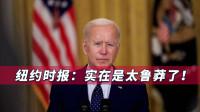 """拜登太鲁莽了,破坏""""一中""""原则激怒北京,增加灾难性战争可能性"""