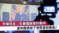 拜登措手不及,特朗普退出后,中国替补美国承担世界领导者角色
