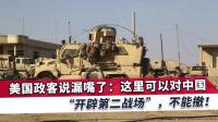 """当全世界的面,美国泄漏阿富汗撤军阴谋,新疆正成为""""入侵""""目标"""