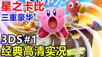 3DS经典游戏回顾!【星之卡比:三重豪华】中文流程直播实况1