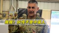 醒醒!妖怪不是中国人,美司令被嘲讽怎么这么多对中国的恐惧?