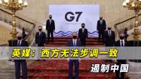 英媒:西方无法步调一致遏制中国,七国集团这种话吓不到中国