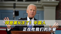 第N次了!拜登呼吁美国要加大投资:中国人正在吃我们的午餐
