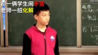 初一的两个男生闹了小矛盾,结果被老师一招巧妙化解了