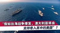 """""""若台海爆发战争,将协防台湾对抗解放军""""?澳等着中国更强报复"""
