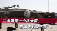 """""""协防台湾对抗解放军?""""中国是一个核大国,而澳大利亚不是"""