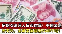 伊朗石油用人民币结算!中国加速去美元,会被美国踢出SWIFT吗?