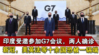 印度受邀参加G7会议,两人确诊新冠,美英法等十余国恐被一锅端