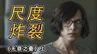 五月必刷!网飞新鲜出品的悬疑新剧《无罪之最》,两集直接封神!