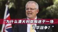 澳大批高官表态介入台海冲突,莫里森回应令人意外,澳洲舆论哗然