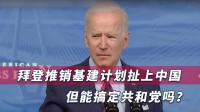 拜登枪口对准中国能摆平共和党?美媒:拜登计划可能无终而果