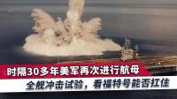 美军再进行航母全舰冲击试验,福特号能抗哪些冲击,结果出乎意料