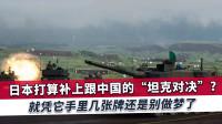 """日本想和中国打""""坦克战""""?那几张牌别做梦了,现有装备凭什么打"""