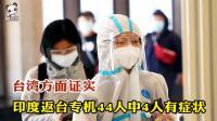 台湾方面证实印度返台专机44人中4人有症状