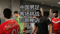实况足球2021,中国男足,客场挑战瓦朗榭讷队