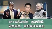 E周报:SN15成功着陆,盖茨离婚;宠物盲盒、倒奶事件惹众怒