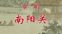 京剧《南阳关》常东主演 沈阳京剧院演出(京剧像音像)
