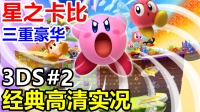 3DS经典游戏回顾!【星之卡比:三重豪华】中文流程直播实况2