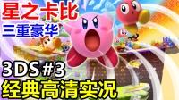 3DS经典游戏回顾!【星之卡比:三重豪华】中文流程直播实况3