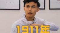 1911年我不认识李小龙,但后面我能教他