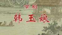 京剧《韩玉娘》2-1 董圆圆 张建国主演 国家京剧院演出(京剧像音像)